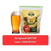 Янтарный Биттер 2.1 кг